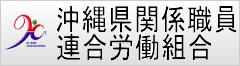 沖縄県関係職員連合労働組合