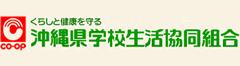 沖縄県学校生活協同組合
