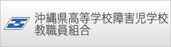 沖縄県高等学校障害児学校教職員組合